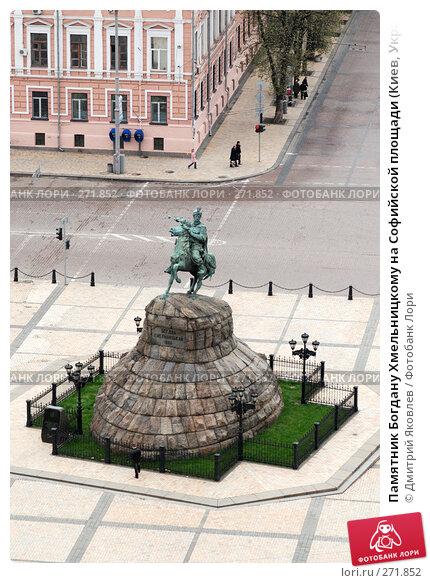 Памятник Богдану Хмельницкому на Софийской площади (Киев, Украина), фото № 271852, снято 13 апреля 2008 г. (c) Дмитрий Яковлев / Фотобанк Лори