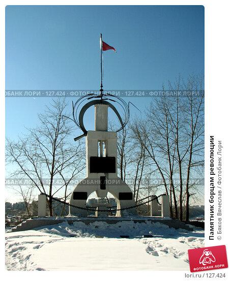 Купить «Памятник борцам революции», фото № 127424, снято 11 марта 2007 г. (c) Бяков Вячеслав / Фотобанк Лори