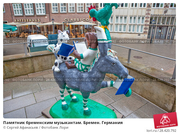 Купить «Памятник бременским музыкантам. Бремен. Германия», фото № 28420792, снято 1 мая 2018 г. (c) Сергей Афанасьев / Фотобанк Лори