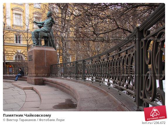 Памятник Чайковскому, эксклюзивное фото № 236672, снято 22 марта 2008 г. (c) Виктор Тараканов / Фотобанк Лори
