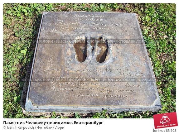 Памятник Человеку-невидимке. Екатеринбург, эксклюзивное фото № 83108, снято 9 сентября 2007 г. (c) Ivan I. Karpovich / Фотобанк Лори