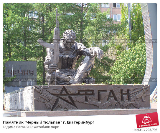 """Памятник """"Черный тюльпан"""" г. Екатеринбург, фото № 293796, снято 21 мая 2008 г. (c) Дима Рогожин / Фотобанк Лори"""