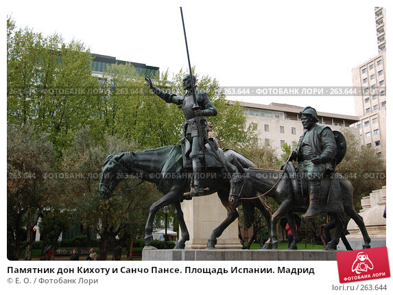 Памятник дон Кихоту и Санчо Пансе. Площадь Испании. Мадрид, фото № 263644, снято 19 апреля 2008 г. (c) Екатерина Овсянникова / Фотобанк Лори
