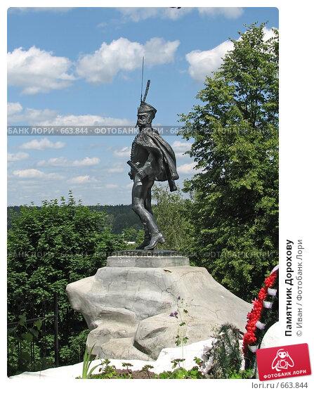 Купить «Памятник Дорохову», фото № 663844, снято 23 июня 2007 г. (c) Иван / Фотобанк Лори