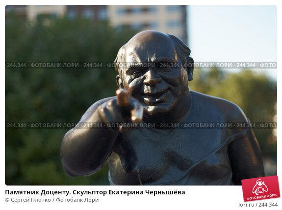 Памятник Доценту, фото № 244344, снято 22 сентября 2007 г. (c) Сергей Плотко / Фотобанк Лори