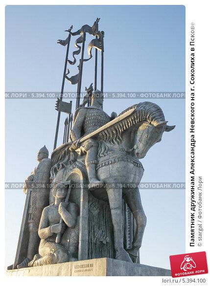 Купить «Памятник дружинам Александра Невского на г. Соколиха в Пскове», эксклюзивное фото № 5394100, снято 8 марта 2013 г. (c) stargal / Фотобанк Лори