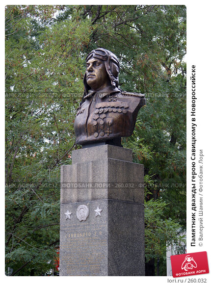 Памятник дважды герою Савицкому в Новороссийске, фото № 260032, снято 16 сентября 2007 г. (c) Валерий Шанин / Фотобанк Лори