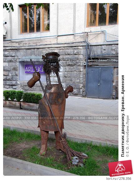 Памятник дворнику. Ереван. Армения, фото № 278356, снято 1 мая 2008 г. (c) Екатерина Овсянникова / Фотобанк Лори