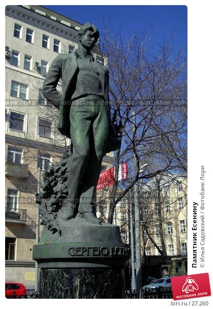 Купить «Памятник Есенину», фото № 27260, снято 25 марта 2007 г. (c) Илья Садовский / Фотобанк Лори