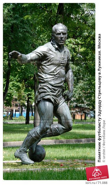 Памятник футболисту Эдуарду Стрельцову, фото № 71088, снято 29 июля 2007 г. (c) urchin / Фотобанк Лори
