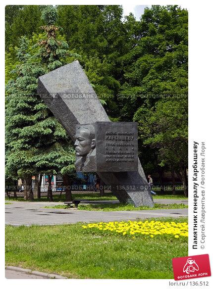 Памятник генералу Карбышеву, фото № 136512, снято 15 июня 2004 г. (c) Сергей Лаврентьев / Фотобанк Лори