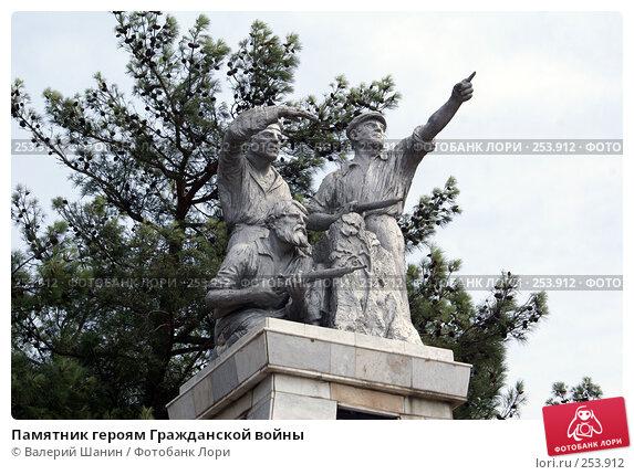 Памятник героям Гражданской войны, фото № 253912, снято 17 сентября 2007 г. (c) Валерий Шанин / Фотобанк Лори