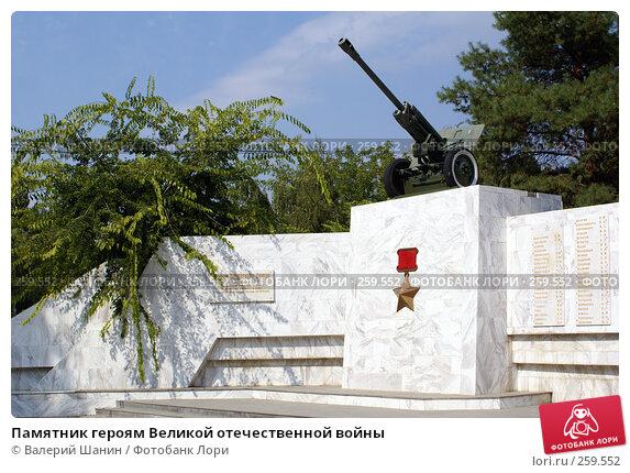 Купить «Памятник героям Великой отечественной войны», фото № 259552, снято 23 сентября 2007 г. (c) Валерий Шанин / Фотобанк Лори