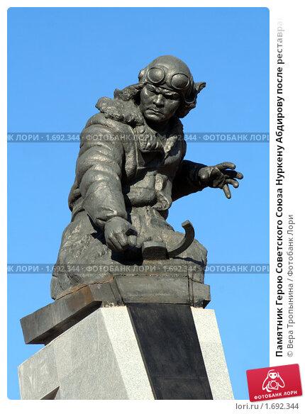 Памятник Герою Советского Союза Нуркену Абдирову после реставрации. Караганда, фото № 1692344, снято 9 мая 2010 г. (c) Вера Тропынина / Фотобанк Лори