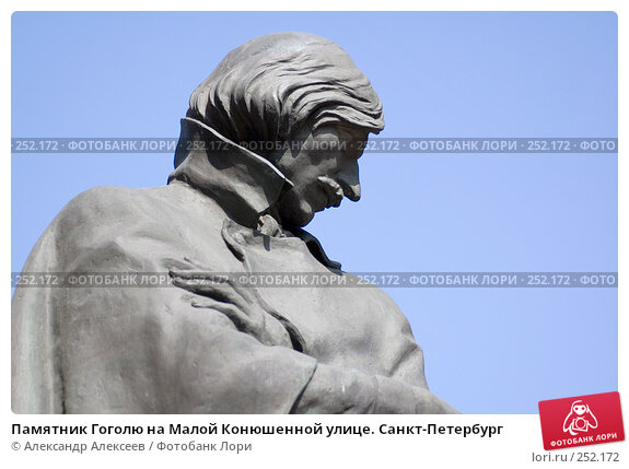 Памятник Гоголю на Малой Конюшенной улице. Санкт-Петербург, эксклюзивное фото № 252172, снято 16 апреля 2006 г. (c) Александр Алексеев / Фотобанк Лори