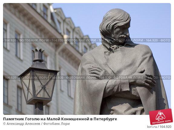 Памятник Гоголю на Малой Конюшенной в Петербурге, эксклюзивное фото № 164920, снято 16 апреля 2006 г. (c) Александр Алексеев / Фотобанк Лори