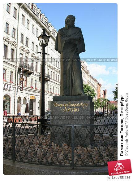Памятник Гоголю, Петербург, фото № 55136, снято 22 июня 2007 г. (c) Vladimir Fedoroff / Фотобанк Лори