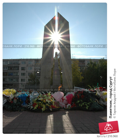 Памятник, город Сургут, фото № 210960, снято 28 июня 2005 г. (c) Тарков Андрей / Фотобанк Лори