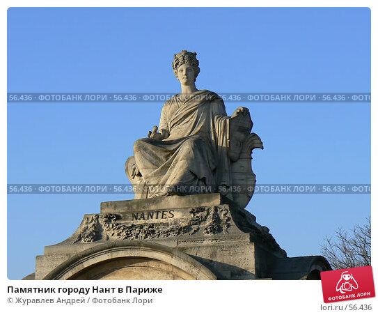 Купить «Памятник городу Нант в Париже», эксклюзивное фото № 56436, снято 26 января 2007 г. (c) Журавлев Андрей / Фотобанк Лори