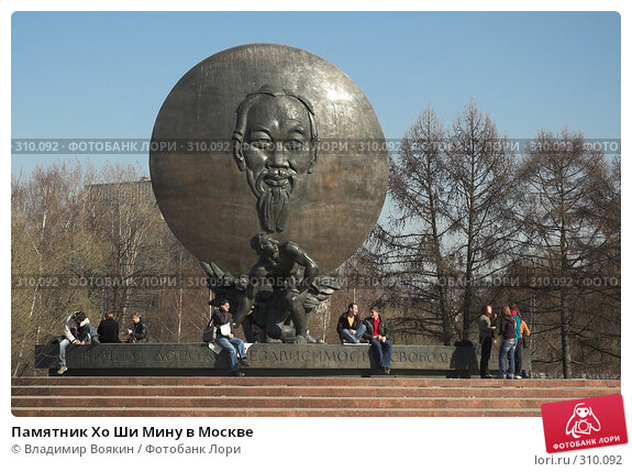 Памятник Хо Ши Мину в Москве, фото № 310092, снято 28 марта 2007 г. (c) Владимир Воякин / Фотобанк Лори