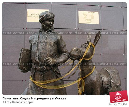 Памятник Ходже Насреддину в Москве, фото № 21200, снято 2 апреля 2006 г. (c) Fro / Фотобанк Лори