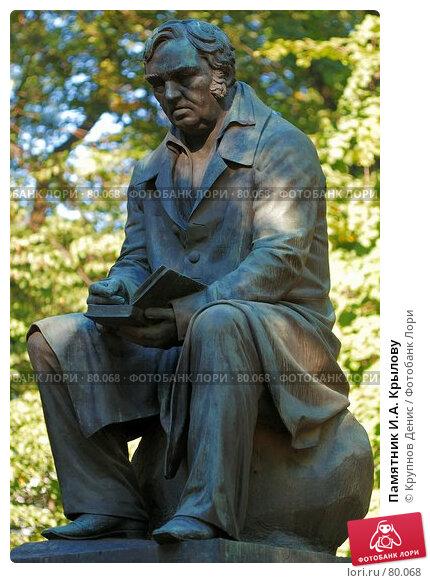Купить «Памятник И.А. Крылову», фото № 80068, снято 30 июля 2007 г. (c) Крупнов Денис / Фотобанк Лори