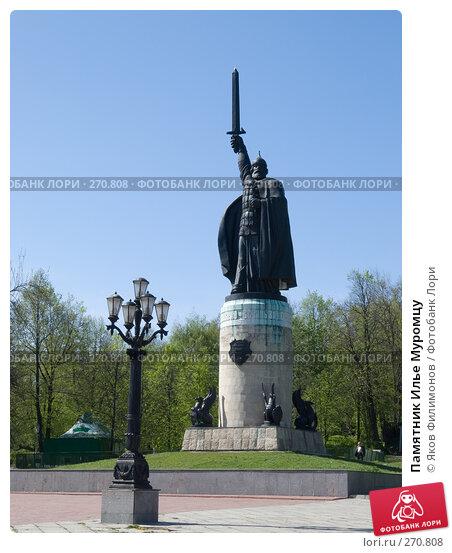 Купить «Памятник Илье Муромцу», фото № 270808, снято 2 мая 2008 г. (c) Яков Филимонов / Фотобанк Лори