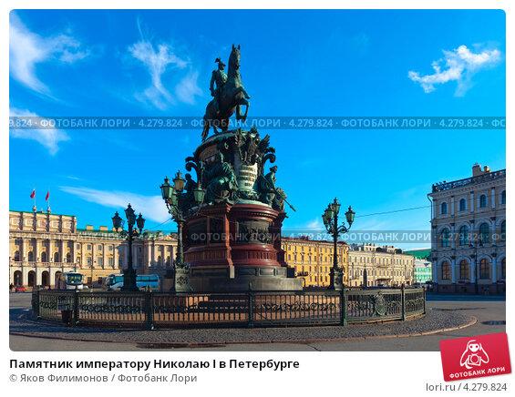 Купить «Памятник императору Николаю I в Петербурге», фото № 4279824, снято 2 августа 2012 г. (c) Яков Филимонов / Фотобанк Лори