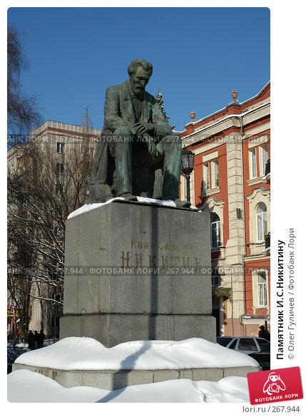 Купить «Памятник И.С.Никитину», фото № 267944, снято 18 декабря 2017 г. (c) Олег Гуличев / Фотобанк Лори
