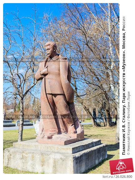Памятник И.В. Сталину. Парк искусств «Музеон». Москва, Россия, фото № 26026800, снято 15 апреля 2017 г. (c) Николай Коржов / Фотобанк Лори