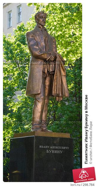 Памятник Ивану Бунину в Москве, фото № 298784, снято 3 мая 2008 г. (c) urchin / Фотобанк Лори