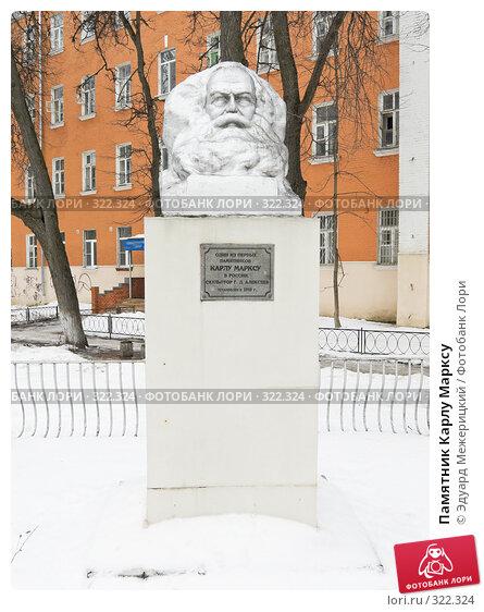 Памятник Карлу Марксу, фото № 322324, снято 11 февраля 2008 г. (c) Эдуард Межерицкий / Фотобанк Лори