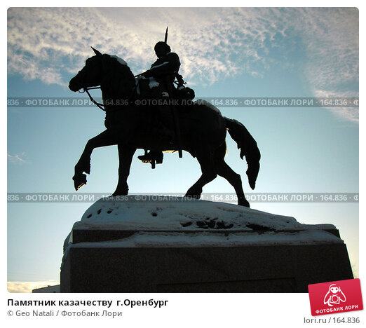 Памятник казачеству  г.Оренбург, фото № 164836, снято 2 января 2008 г. (c) Geo Natali / Фотобанк Лори