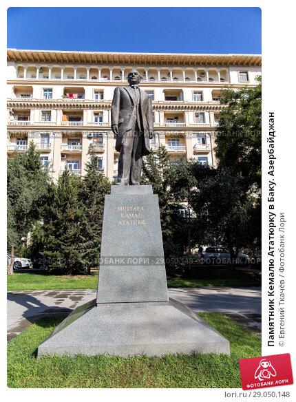 Купить «Памятник Кемалю Ататюрку в Баку. Азербайджан», фото № 29050148, снято 26 сентября 2017 г. (c) Евгений Ткачёв / Фотобанк Лори