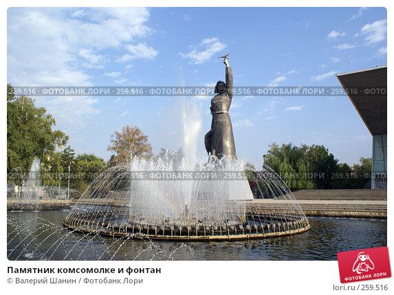 Купить «Памятник комсомолке и фонтан», фото № 259516, снято 23 сентября 2007 г. (c) Валерий Шанин / Фотобанк Лори