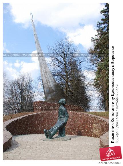 Памятник Константину Циолковскому в Боровске, фото № 258080, снято 17 января 2017 г. (c) Лифанцева Елена / Фотобанк Лори