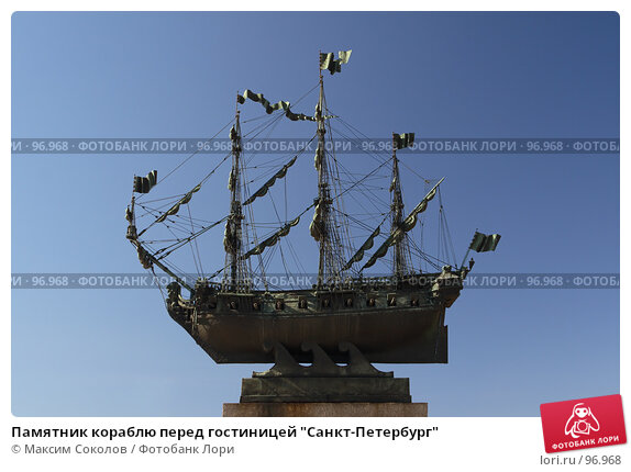 "Памятник кораблю перед гостиницей ""Санкт-Петербург"", фото № 96968, снято 16 апреля 2007 г. (c) Максим Соколов / Фотобанк Лори"