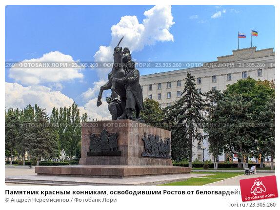 Ростов на дону памятники великой отечественной дешевые фото памятники в минске цены фото зимний