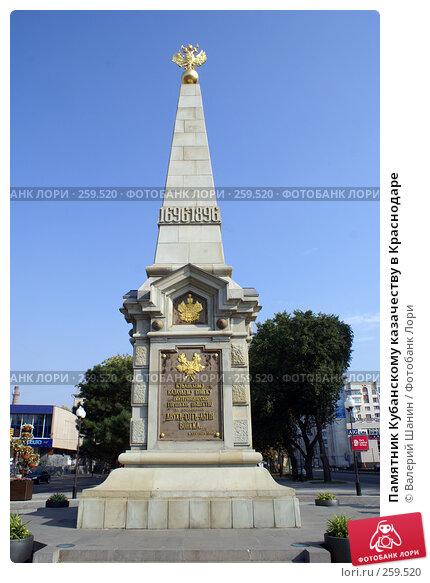 Памятник Кубанскому казачеству в Краснодаре, фото № 259520, снято 23 сентября 2007 г. (c) Валерий Шанин / Фотобанк Лори