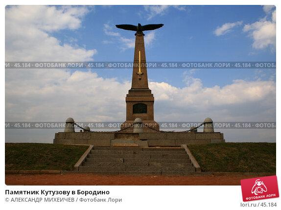 Памятник Кутузову в Бородино, фото № 45184, снято 31 марта 2007 г. (c) АЛЕКСАНДР МИХЕИЧЕВ / Фотобанк Лори