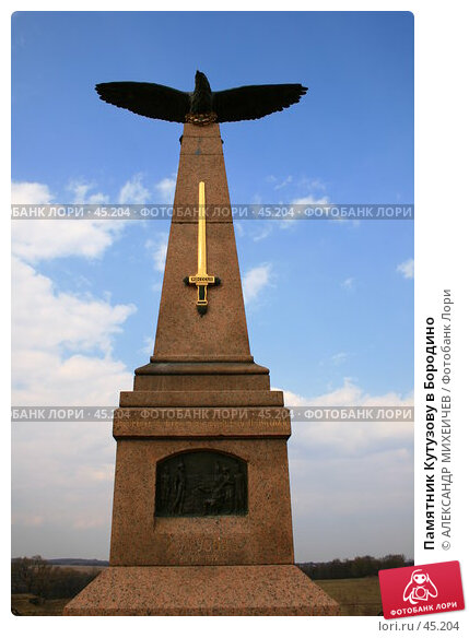 Памятник Кутузову в Бородино, фото № 45204, снято 31 марта 2007 г. (c) АЛЕКСАНДР МИХЕИЧЕВ / Фотобанк Лори