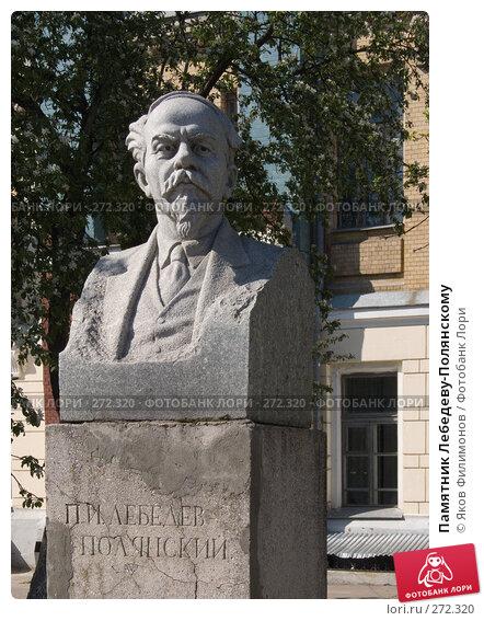 Купить «Памятник Лебедеву-Полянскому», фото № 272320, снято 4 мая 2008 г. (c) Яков Филимонов / Фотобанк Лори