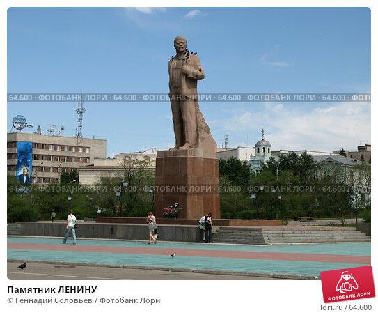 Купить «Памятник ЛЕНИНУ», фото № 64600, снято 9 июля 2007 г. (c) Геннадий Соловьев / Фотобанк Лори