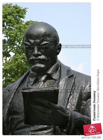 Купить «Памятник Ленину», фото № 120240, снято 7 июня 2005 г. (c) Морозова Татьяна / Фотобанк Лори