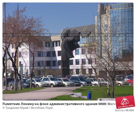 Памятник Ленину на фоне административного здания ММК Магнитогорск, фото № 46004, снято 8 мая 2007 г. (c) Талдыкин Юрий / Фотобанк Лори