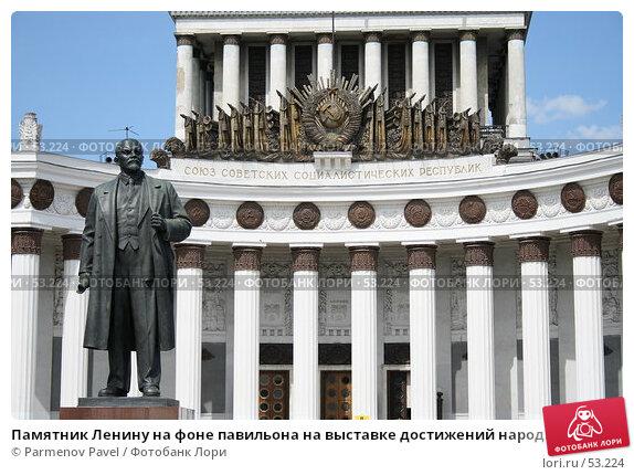Памятник Ленину на фоне павильона на выставке достижений народного хозяйства, фото № 53224, снято 12 июня 2007 г. (c) Parmenov Pavel / Фотобанк Лори