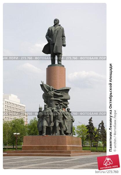 Памятник Ленину на Октябрьской площади, фото № 273760, снято 1 мая 2008 г. (c) urchin / Фотобанк Лори