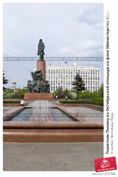 Памятник Ленину на Октябрьской площади на фоне Министерства Внутренних Дел РФ, фото № 273764, снято 1 мая 2008 г. (c) urchin / Фотобанк Лори