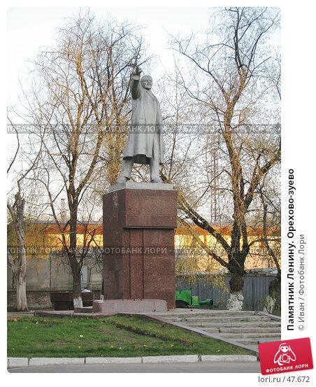 Памятник Ленину. Орехово-зуево, фото № 47672, снято 5 мая 2007 г. (c) Иван / Фотобанк Лори