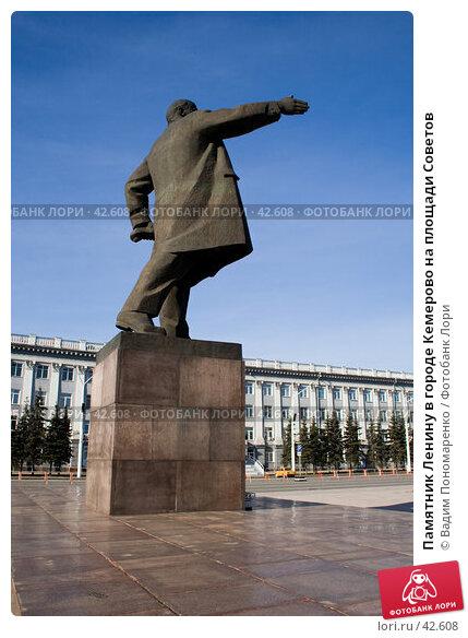 Купить «Памятник Ленину в городе Кемерово на площади Советов», фото № 42608, снято 12 мая 2007 г. (c) Вадим Пономаренко / Фотобанк Лори